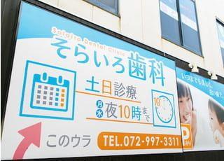 こちらの看板を目印にご来院ください。土日も診療を行っており、月曜・水曜は夜10時まで診療しております。