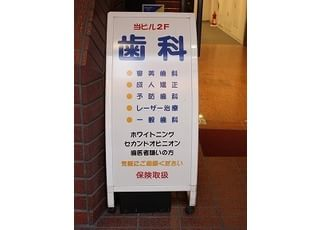 当飯田歯科医院ではさまざまな歯科診療を行っております。お気軽にご相談ください。