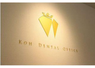 コウ予防歯科_治療方針1