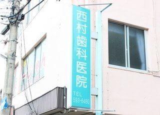 西村歯科医院の外観です。