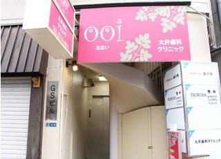 当院のビル入り口です。大井町駅から徒歩4分と近く、土曜日も診療を行っております。
