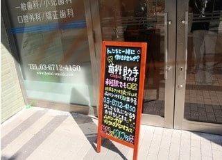 品川シーサイドデンタルデザインオフィス