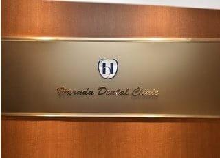 受付には秋葉原原田歯科クリニックのマークがあります。