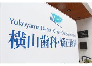 横山歯科・矯正歯科医院_歯周病4
