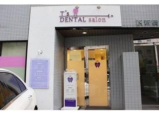 御成門駅A5出口徒歩7分に位置する、T's DENTAL Salonの外観です。
