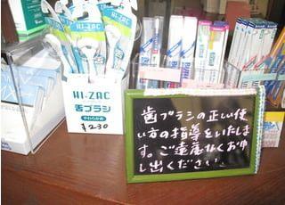 野田歯科医院