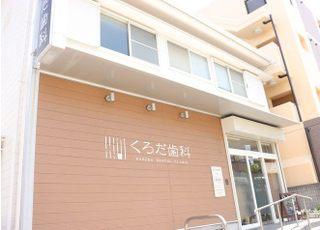 住宅街にある、地域の方に身近な歯科医院です。