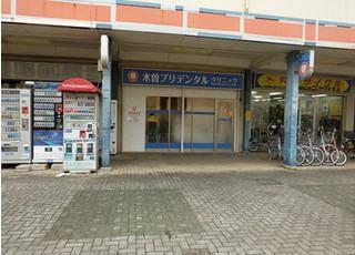 当木曽プリデンタルクリニックは、東京都町田市の本町田2528にある町田木曽住宅内にございます。