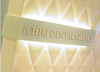いちき歯科の高級感溢れるネームロゴです。