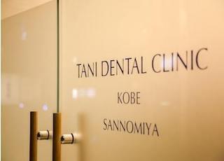 神戸三宮谷歯科クリニックです。