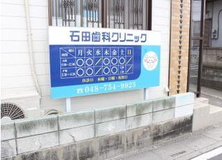 石田歯科クリニック_訪問歯科診療3