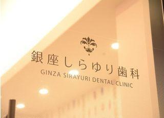 銀座しらゆり歯科_先生の専門性・人柄4