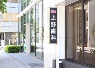 上野歯科クリニック_アクセスが便利4
