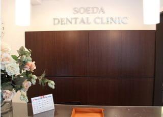 そえだ歯科クリニック_小児歯科4