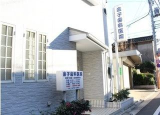 金子歯科医院の外観です。
