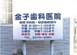 金子歯科医院の看板です。診療時間がかかれています。