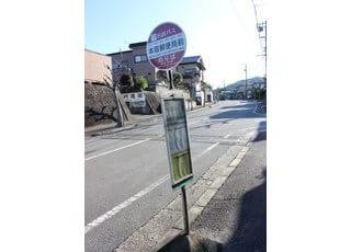 名鉄バス 本宿郵便局前が最寄のバス停です。