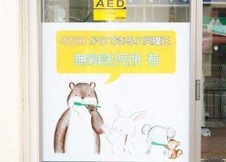 医療法人弘正会 村上歯科医院