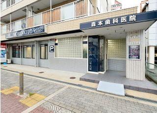 森本歯科医院(東住吉区、東部市場前駅)