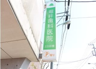 堀井歯科医院_予約の取りやすさ4