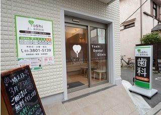 よし歯科医院は三河島駅から徒歩4分のところにございます。