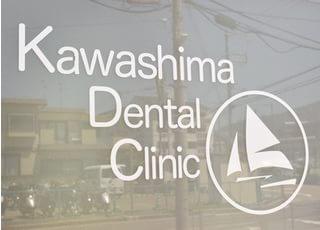 かわしま歯科クリニック