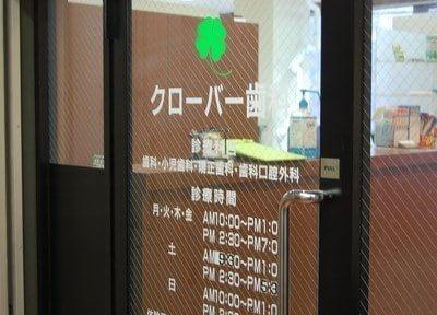 大泉学園駅北口より徒歩3分、クローバー歯科です。