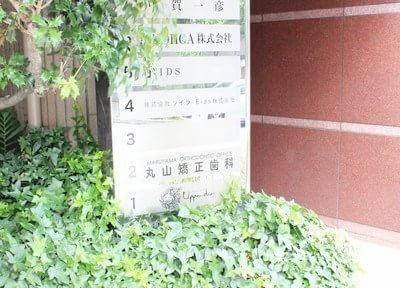 恵比寿駅より徒歩9分、丸山矯正歯科です。