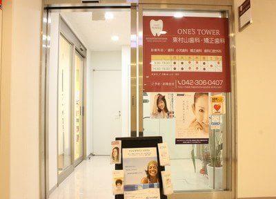 東村山歯科・矯正歯科です。東村山駅から徒歩で1分の場所にあります。
