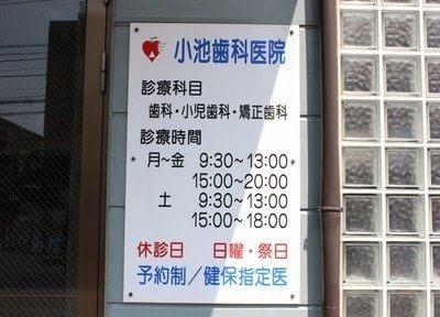 看板です。土曜診療も行っています。