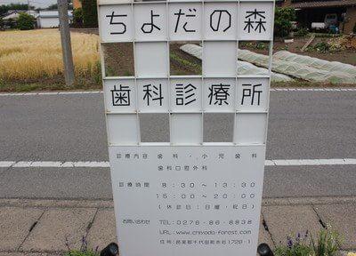 篠塚駅よりお車で約16分、ちよだの森歯科診療所です。