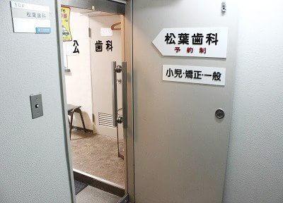 東中野駅より徒歩2分、松葉歯科医院です。