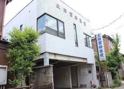 土田歯科医院