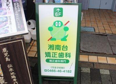 湘南台駅東口出口Eより徒歩0分です。駐車場もございます。