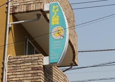 大岡山駅より徒歩10分、ドリーム歯科です。