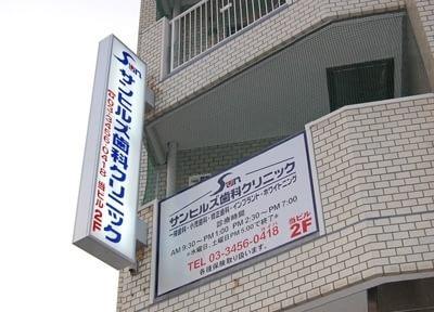 白金高輪駅から徒歩5分にあるビルの2階にあります。
