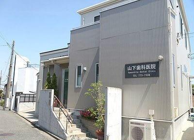 京急富岡駅より徒歩10分のところにある、山下歯科医院です。