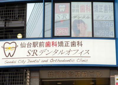 仙台駅前歯科矯正歯科SRデンタルオフィス