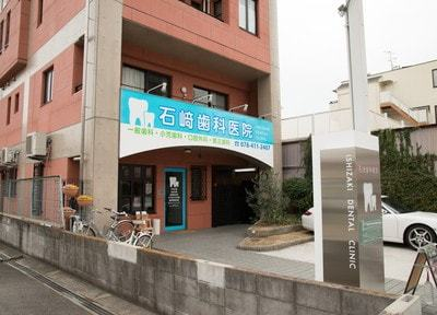 石﨑歯科医院