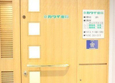 カワイ歯科の入り口です。ビル3階の左手奥にあります。