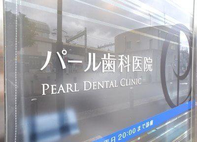 パール歯科医院です。喜多見駅から徒歩1分の場所にあります。