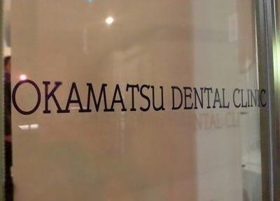 赤池駅より車で5分のところにある、おかまつ歯科です。