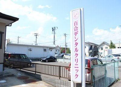 陸前落合駅南口より徒歩8分、ピンク色の文字が目印です。