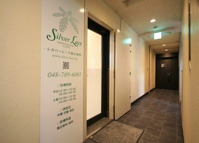 Silver Lace 矯正歯科の入り口です。