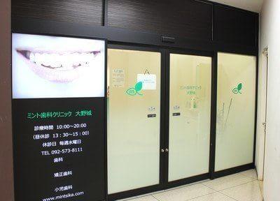 当院の入り口です。イオン大野城ショッピングセンターの2階にあります。
