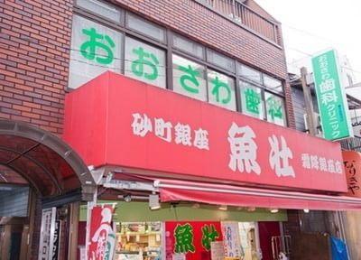 おおさわ歯科クリニックは、鮮魚店の2階にございます。