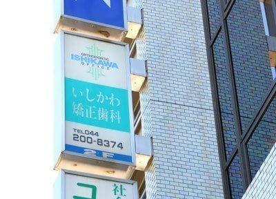 いしかわ矯正歯科の看板です。川崎駅から徒歩5分の場所にございます。