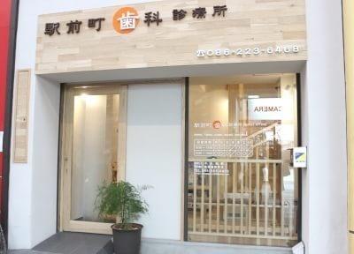 駅前町歯科診療所では皆様のお越しをお待ちしています。