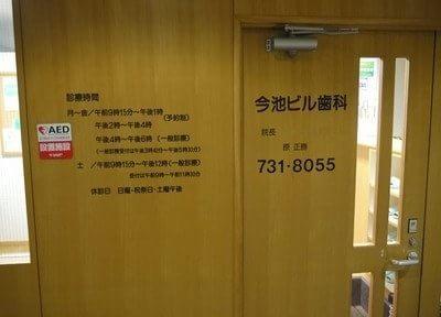 入り口です。土曜診療も行っています。