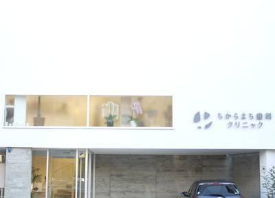 ちからまち歯科クリニック は高岳駅2番出口から徒歩10分です。